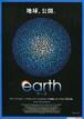 (1) earth アース