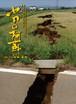 阿蘇復興支援写真集 ゼロの阿蘇 vol.2 農業被害 【200円を寄付】