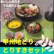甲州地どり 鶏すきセット 2人前(冷凍)