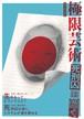書籍「極限芸術〜死刑囚は描く〜」
