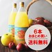 りんごジュース 100%信州ふじ・おまとめ買い6本<送料無料>