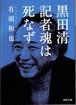 「黒田清 記者魂は死なず」有須和也(河出文庫)