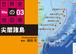 <PDF版>尖閣諸島【タブレットで読む 世界史の地図帳 file03】[BKD0103]