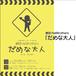 公演DVD『だめな大人』(2018)