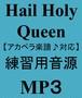 Hail Holy Queen/映画「天使にラブソングを」賛美歌【アカペラ楽譜対応♪練習用音源】