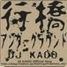 行橋アンダーグラウンド / DJ KADO