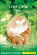 聖マリアスピリチュアルポエム『世界はかぎりない愛に満ち』時野慶子著・朗読CD付き