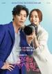 ☆韓国ドラマ☆《彼女の私生活》Blu-ray版 全16話 送料無料!
