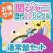 【お得セット】関ジャニ∞ 歴代CDシングル 通常盤セット