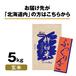 【北海道内配送】特別栽培米 北海道きなうすファーム ふっくりんこ 5kg(玄米)