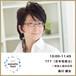 TFT(思考場療法) 〜実践と臨床応用[10:00-11:45]森川 綾女
