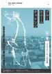 ブルーホエールチャレンジ白の書DVD