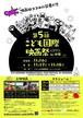 映画祭応援グループチケット5枚組(KIFFOオリジナルステッカー付)