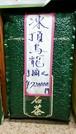 【台湾】凍頂山 春一番摘み 高山凍頂烏龍茶  手摘み18kg【電話注文】
