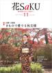 和の生活マガジン「花saku」霜月号 2020.11 Vol. 302
