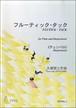 H0006 フルーティック・タック(フルート、チェンバロ/久留智之/楽譜)