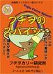 【送料込】フヂヲのスパイシー(カレー用スパイス)