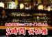 太陽酒場3sunオンライン飲み会「2時間」貸切権