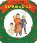 3びきめのひつじ−クリスマス伝説