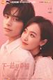 中国ドラマ【働く女子流ワタシ探し】Blu-ray版 全41話