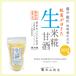 備中総社味噌蔵仕込み 糀菌が活きた生米糀甘酒 300g入り