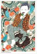 ポストカード[2016 158人の漱石]