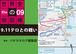 <PDF版>9.11テロとの戦い【タブレットで読む 世界史の地図帳 file09】[BKD0109]