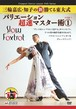 DVD三輪嘉広・知子の新・勝てる東大式 / バリエーション超速マスター術①スローフォックストロット
