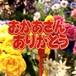 2020母の日12日以降着のお花 bouquet  or arrangement