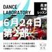 【第2部】6月24日☆ダンラボレッスンチケット★