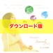 Sincerely vol.2~ちいさな相棒~ ダウンロード版