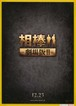 (1)相棒 −劇場版 II−
