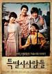 ☆韓国映画☆《特別市の人々》DVD版 送料無料!