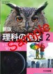 大日本図書 中学教科書 新版 理科の世界2 [教番:理科828] 新品 ISBN 9784477027135 コ001-655-002-textbook