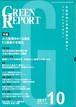 GREEN REPORT 2017年10月号