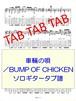 車輪の唄/BUMP OF CHICKEN ソロギタータブ譜