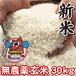 【無農薬】玄米ヒノヒカリ30kg 大分県産・日田よりお届けします!