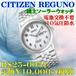 新品 CITIZEN ソーラー紳士 RS25-0051 定価¥10,000- (税別)
