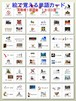 絵で覚える単語カード(英検®準1級語彙1800語)ラミネート加工版