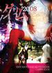 グリム2008 DVD