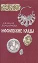 「モスクワの秘宝」А・メリニコワ