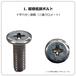 1. 超極低頭ボルト(十字穴付|鋼製(三価クロメート))