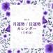 【鑑定書】月運勢/日運勢カレンダー(1年分)