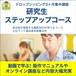 研究生『ステップアップコース』申込締切3/27