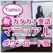 【ダウンロード版】Yumiの脱カタカナ英語マニュアル