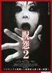 呪怨2(1C)