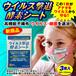 【ウイルス撃退酵素シート】日本製  高機能不織布 ウイルス・細菌を除去 シートに触れると効果を発揮!