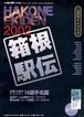 第78回(2002年) 箱根駅伝公式ガイドブック
