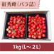 【さくらんぼ】紅秀峰 1kg(バラ詰)