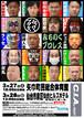 3月28日(日)13:00仙台市ヒルズホテル 指定席